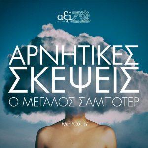 videos_arnitikes_skepseis_b