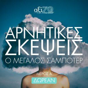 videos_arnitikes_skepseis_a_free